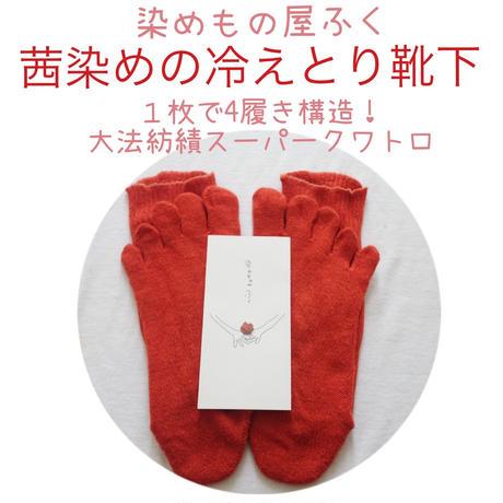 再入荷【茜染め】1枚で4枚履きの心地良さ❤︎スーパークワトロ[シルク&ウール]インナーソックス(茜染め5本指タイプ)