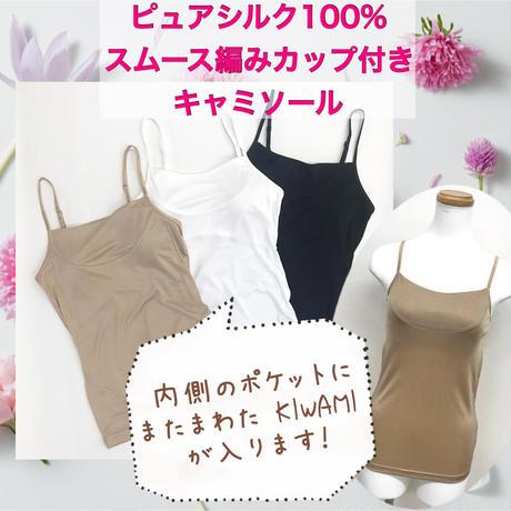 【4周年記念・8月限定割引】ピュアシルク100%スムース編みカップ付きキャミソール