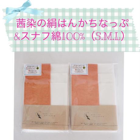 ドロップスの木・オススメの布ナプキン・絹はんかちなっぷとスナフのセット