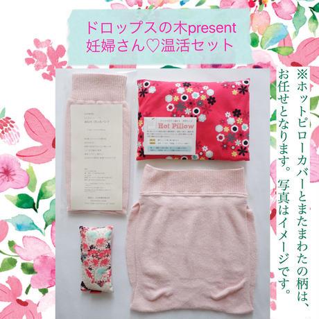 ドロップスの木present♡妊婦さん温活セット※柄指定なし