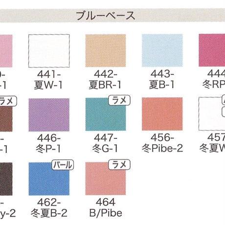 【ブルーベース ユニットカラーバリエーションレフィル】 全13色