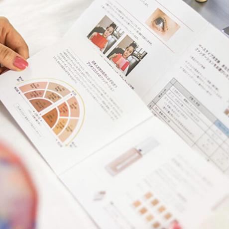 【オンライン肌色診断】