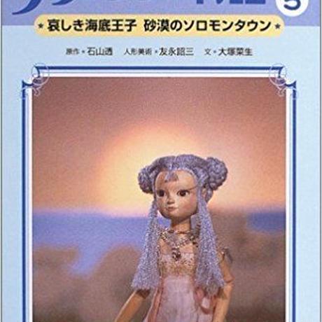 NHKプリンプリン物語⑤ 哀しき海底王子   砂漠のソロモンタウン