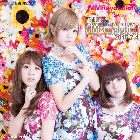 DVD「MMRevolution ~まみりぼりゅーしょん~」4th ワンマンLIVE in TOKYO DVD(残り僅か)