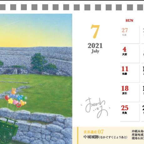 スターリィマンカレンダー2021(送料込み)