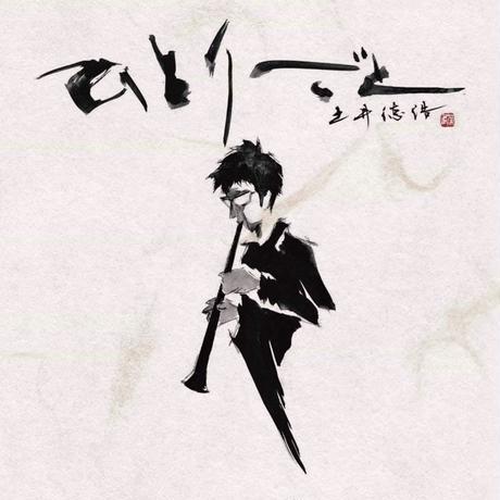 土井徳浩『ひとりごと』