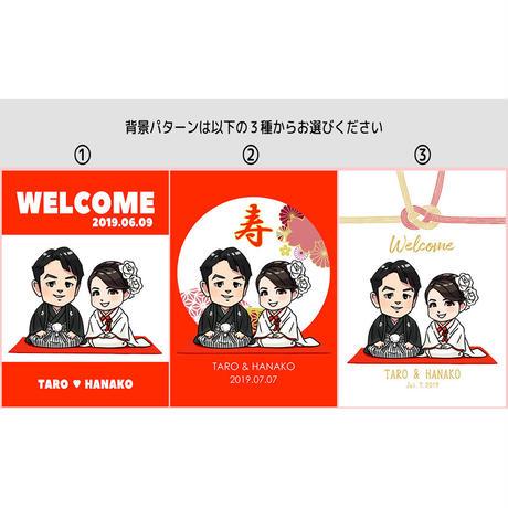 似顔絵ウェルカムボード-ちびキャラ風(和装)/A4印刷