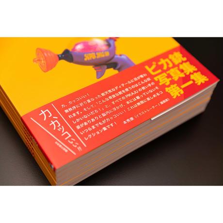 PIKAJU vol.1【ピカ銃写真集】