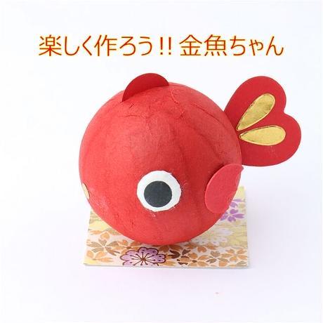 和紙ころころ金魚ちゃん手作りキット設計図付 55171