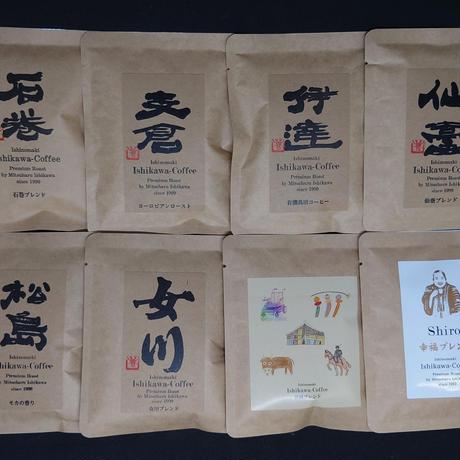 ドリップコーヒー8種類セット