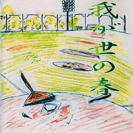 有醜の美(1998)/我が世の春(1999) べんべん