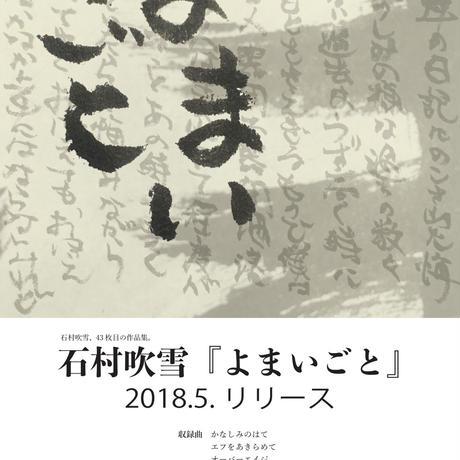 よまいごと (2018)