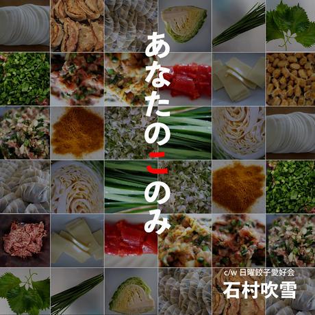 日曜餃子愛好会/あなたのこのみ