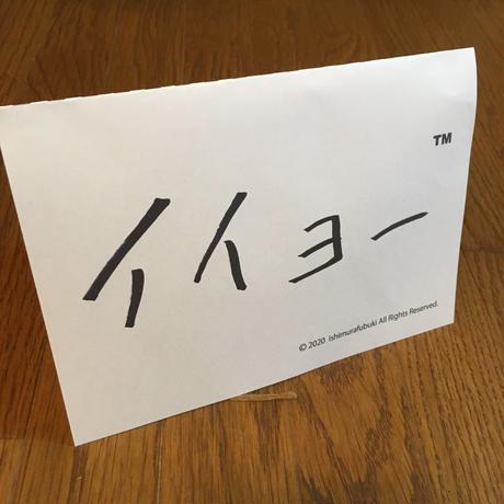 2020意思表示カード(ライブハウス仕様)