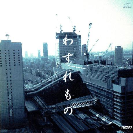 わすれもの (2010)