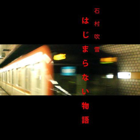 はじまらない物語 (2008)