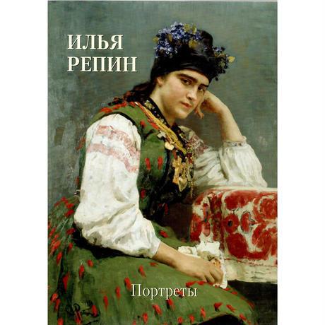 イリヤ・レーピン:肖像画