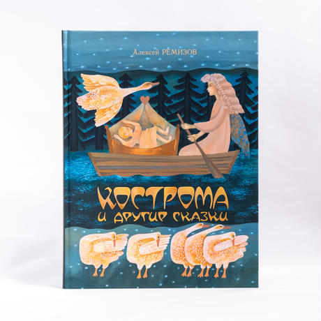 民話『コストロマ』と5つのロシアのお話