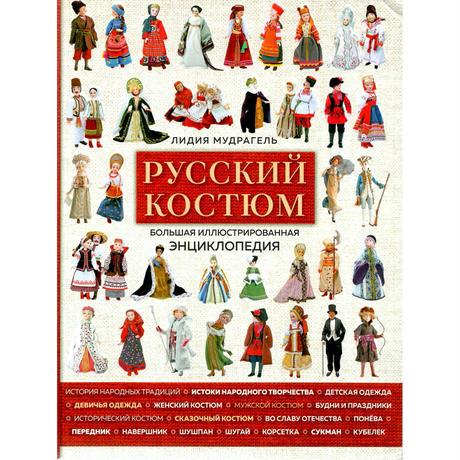 ロシアの民族衣装大全