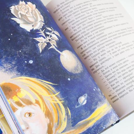 絵本:星の王子様