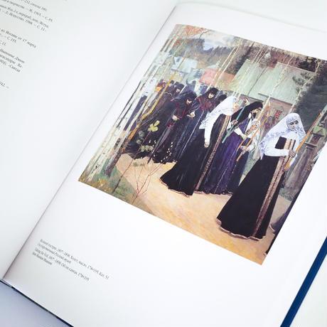 ミハイル・ネーステロフ画集(生誕150周年記念出版)