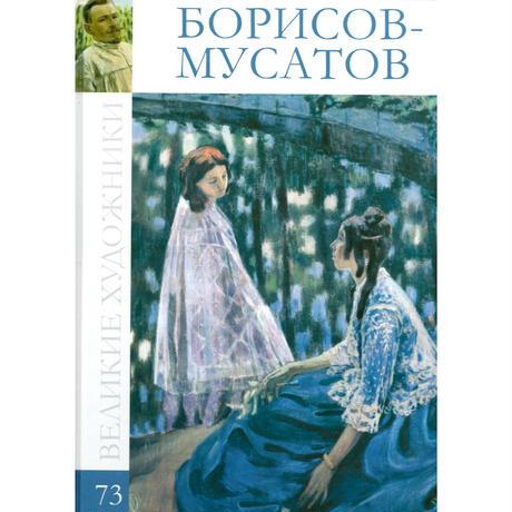 ボリソフ=ムサトフ画集