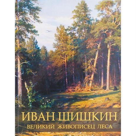 イヴァン・シーシキン:偉大なる森林画家
