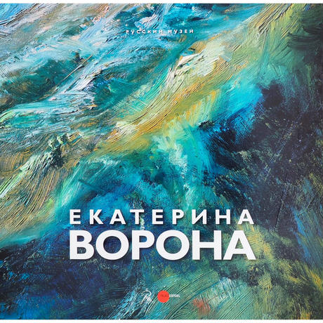 ロシア美術館:エカテリーナ・ヴォロナ展 カタログ