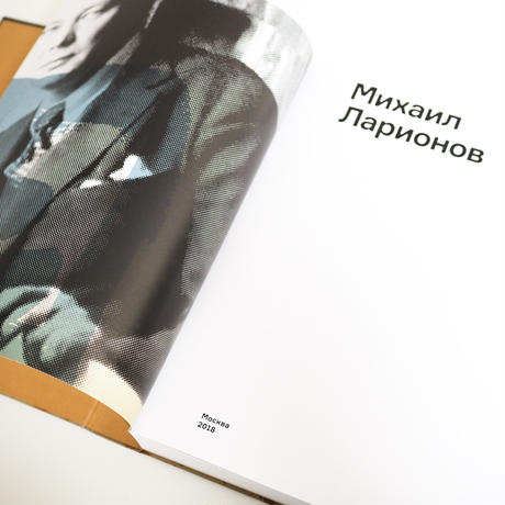トレチャコフ美術館:ミハイル・ラリオーノフ展 カタログ