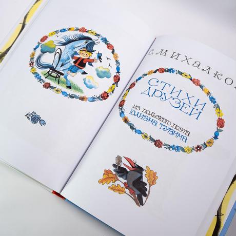 絵本:子どものための詩とお話(ヴィクトル・チヂコフ)