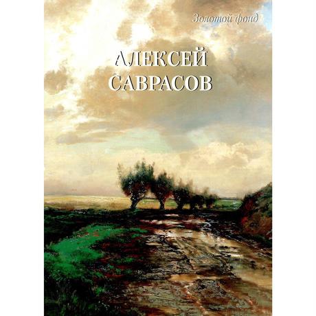 アレクセイ・サヴラーソフ画集(ロシア絵画の至宝シリーズ)