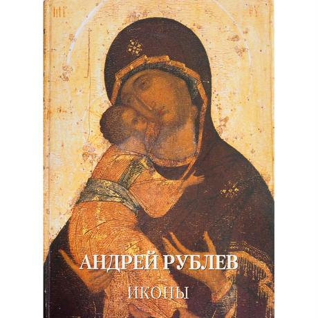 アンドレイ・ルブリョフ画集:イコン画