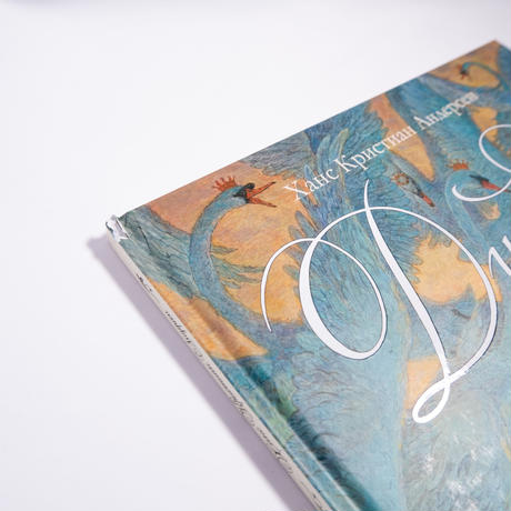 【アウトレット】絵本:野の白鳥