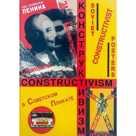 ソビエトプロパガンダポスターにおけるロシア構成主義
