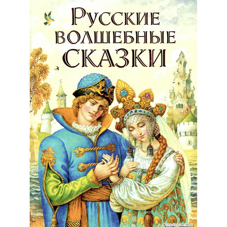 絵本:ロシアのおとぎ話集