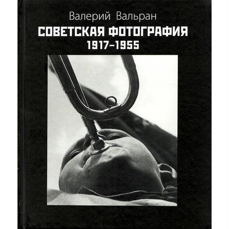 ソビエトの写真 1917-1955