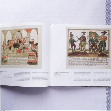 民衆のルボーク:18世紀末〜20世紀初頭