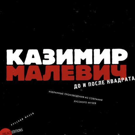 カジミール・マレーヴィチ《黒の正方形》以前そして以後 ロシア美術館コレクションより