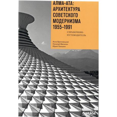 アルマトイ:ソビエトのモダニズム建築 1955-1991