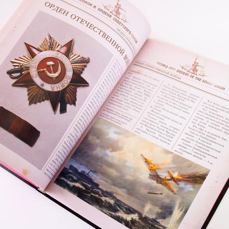 ソビエトのメダルと勲章:戦勝75周年記念