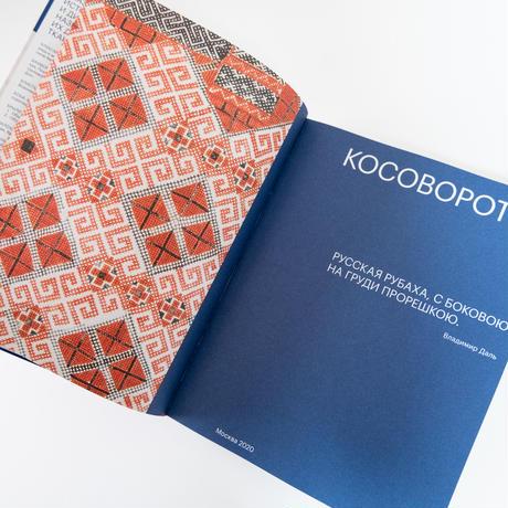 コソボロートカ:農村、都市生活におけるロシアの紳士着