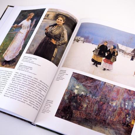 1890年代のロシアの絵画