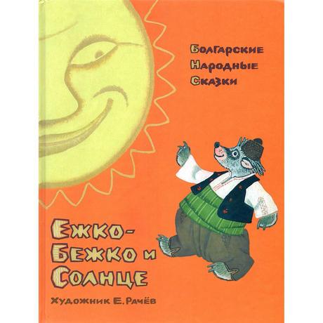 はだいろはりねずみとたいよう:ブルガリアの昔話集