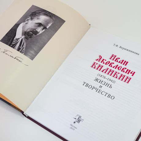 イヴァン・ビリービン:生涯と作品