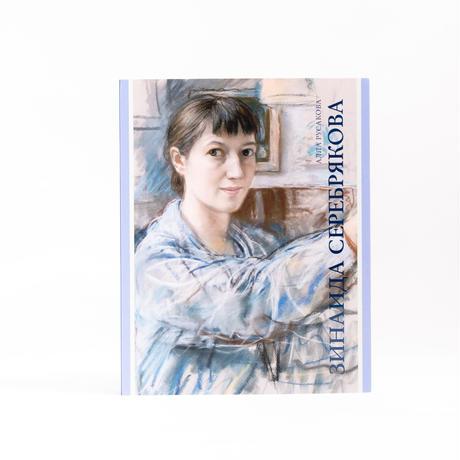 ジナイーダ・セレブリャコワ画集(コンパクト版)