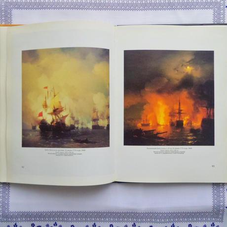 イヴァン・アイヴァゾフスキー画集(偉大な絵画の画家シリーズ)