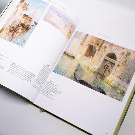 トレチャコフ美術館:ワシリー・ポレーノフ展 カタログ