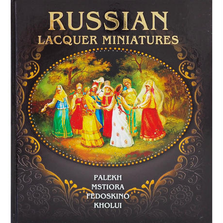 ロシアの細密画カタログ(コンパクト版)