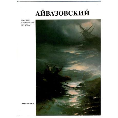【古書】アイヴァゾフスキー画集(1991年)