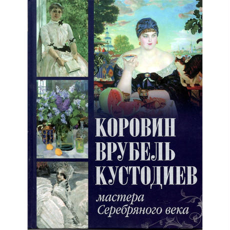 コロヴィン、ヴルーベリ、クストーディエフ